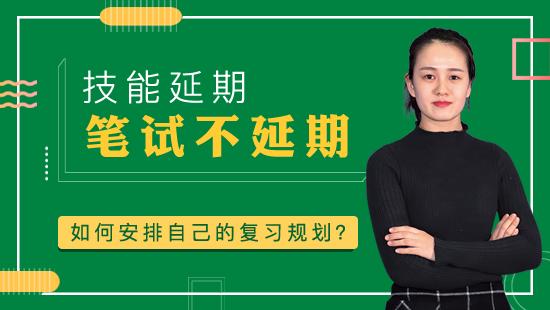 2018中西医结合执业医师考试时间图片
