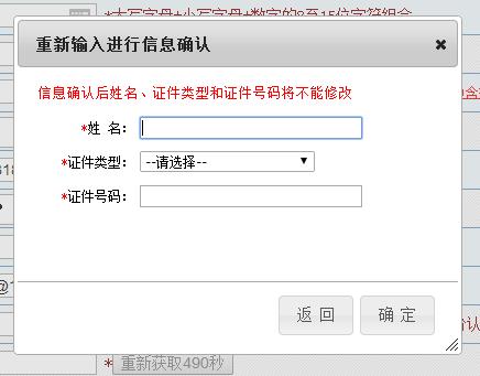 注册确认.png