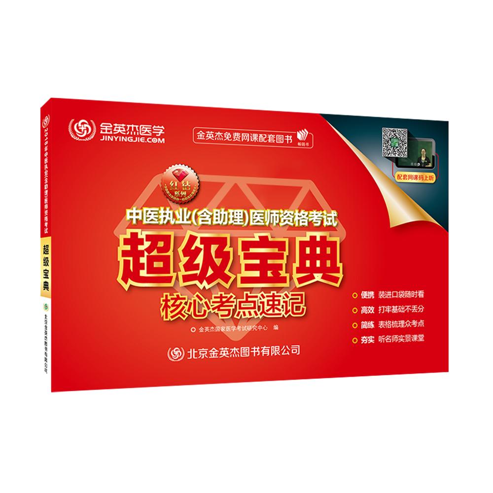 云南省执业中医师考试报名时间图片
